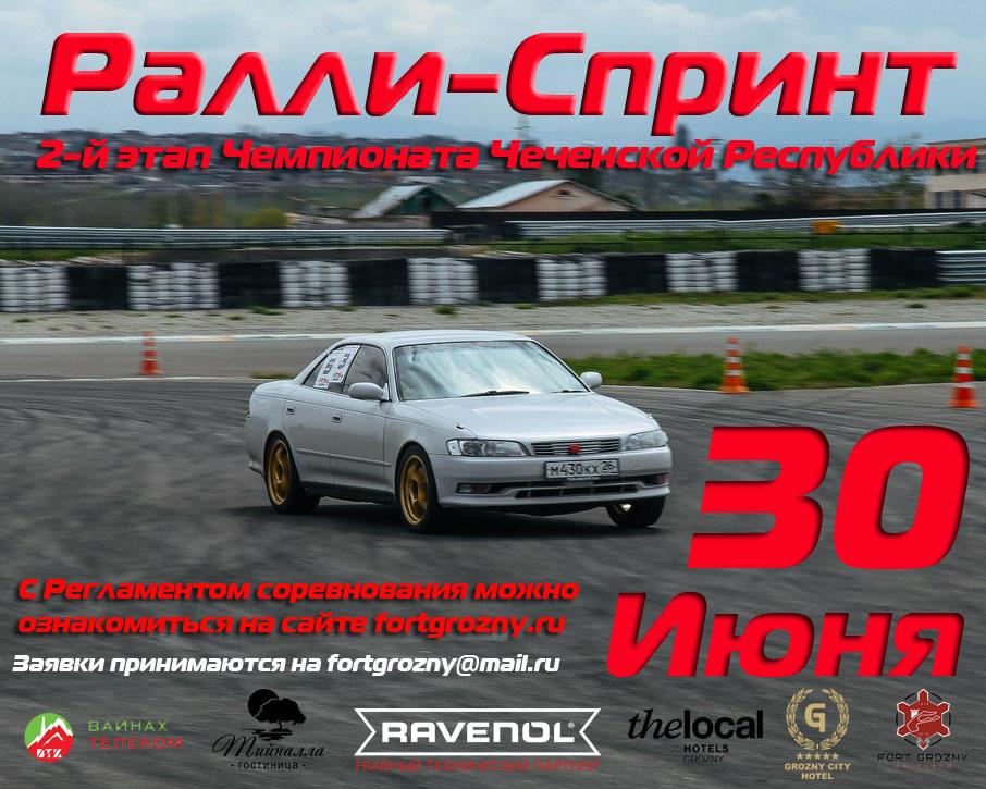 30 Ралли спринт